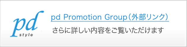 pd Promotion Groupへのリンク